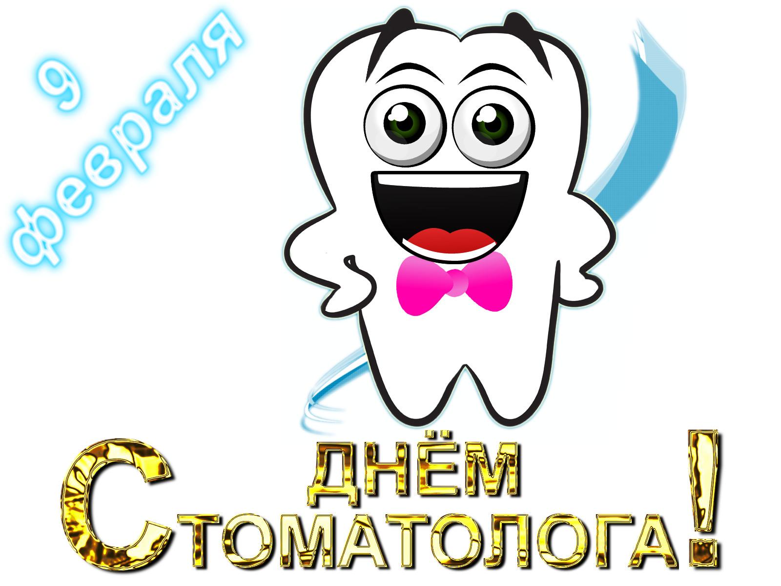 Смс поздравление в день стоматолога