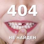 Цинизм IT в стоматологии